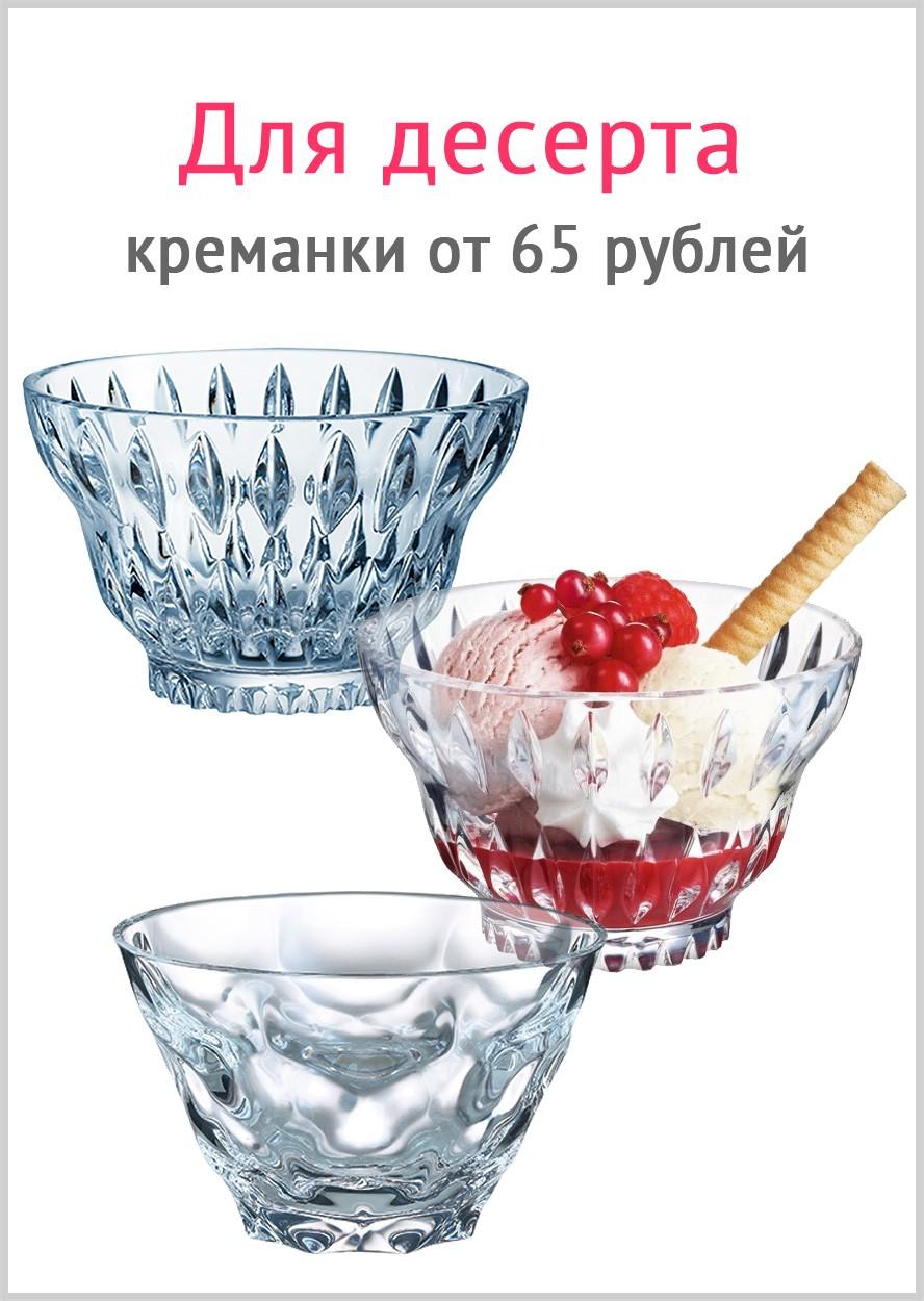 Креманки для десерта и мороженого
