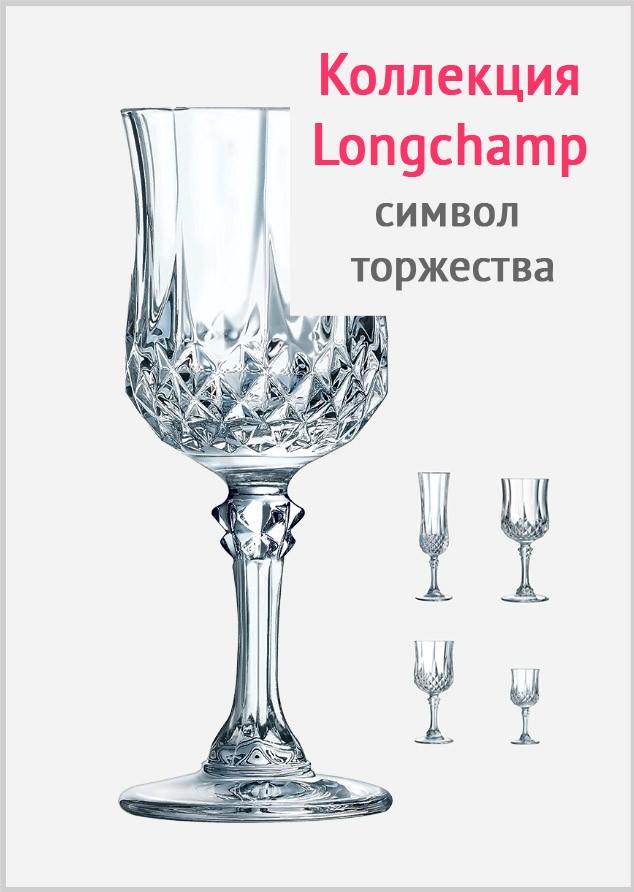 Eclat Longchamp