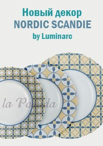 Luminarc SCANDI