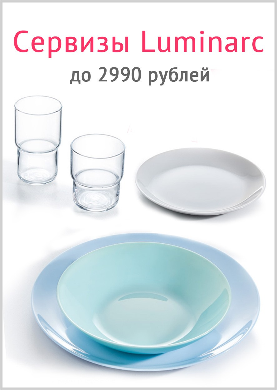 Servize Luminarc 2990 rub