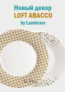 Luminarc LOFT ABACCO