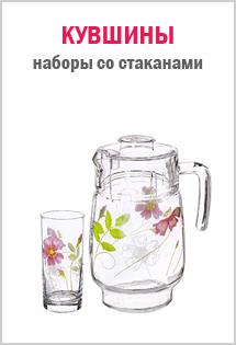Luminarc Kuvshiny