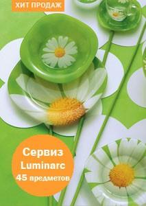 Сервиз Luminarc Carine